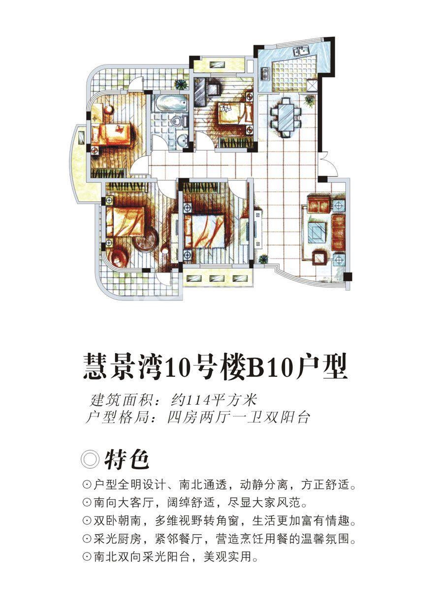 b10四房两厅一卫约114平米