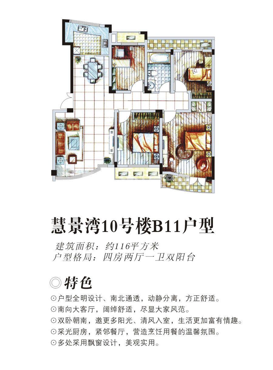 b11四房两厅一卫约114平米
