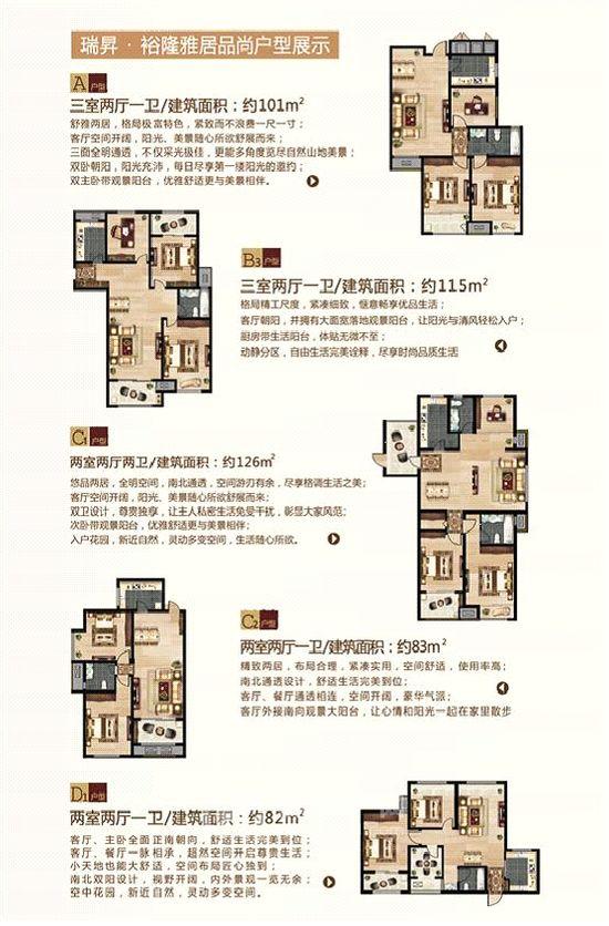 江铃地产时代城96平米结构图