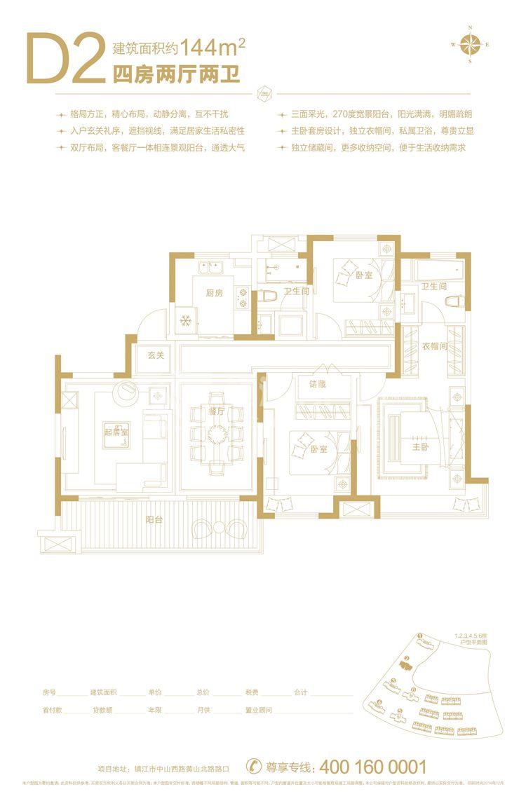d2-四房两厅两卫 面积144平米