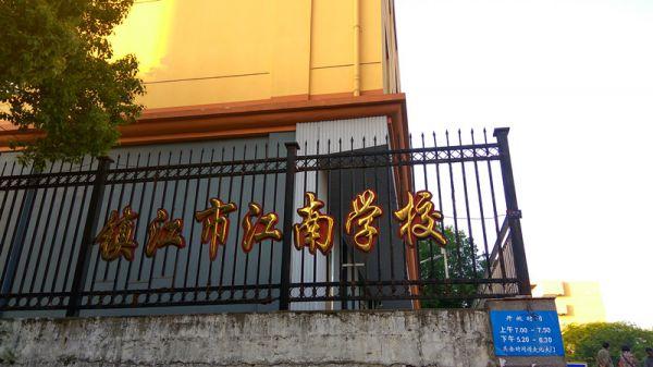 镇江小米之家_推荐户型:144㎡洋房户型,四室朝南    项目地址:镇江市京口区小米